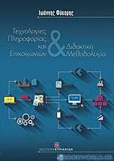 Τεχνολογίες πληροφορίας και επικοινωνιών και διδακτική μεθοδολογία