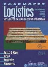 Εφαρμογές Logistics