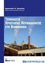 Τεχνολογία προστασίας περιβάλλοντος στη βιομηχανία