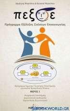 Π.Εξ.Σ.Ε. Πρόγραμμα Εξέλιξης Σχέσεων Επικοινωνίας