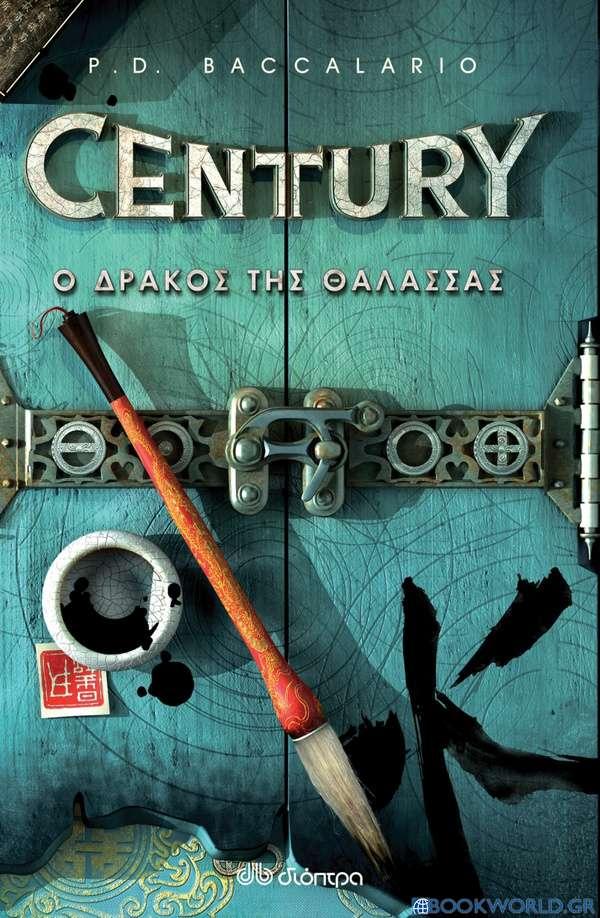 Century: Ο δράκος της θάλασσας