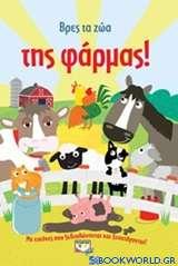 Βρες τα ζώα της φάρμας