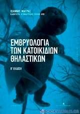 Εμβρυολογία των κατοικιδίων θηλαστικών