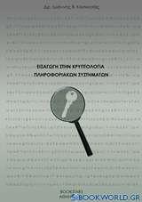 Εισαγωγή στην κρυπτολογία πληροφοριακών συστημάτων