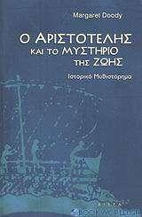 Ο Αριστοτέλης και το μυστήριο της ζωής
