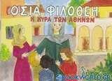 Οσία Φιλοθέη η κυρά των Αθηνών