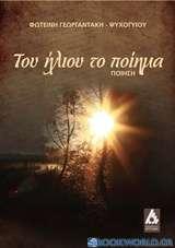 Του ήλιου το ποίημα