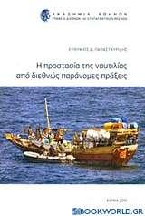Η προστασία της ναυτιλίας από διεθνώς παράνομες πράξεις