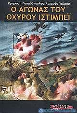 Ο αγώνας του οχυρού Ιστίμπεϊ