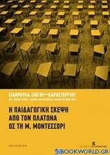 Η παιδαγωγική σκέψη από τον Πλάτωνα ως τη Μ. Μοντεσσόρι