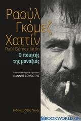 Ραούλ Γκόμεζ Χαττίν, Ο ποιητής της μοναξιάς