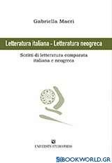Letteratura italiana - Letteratura neogreca