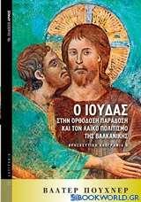 Ο Ιούδας στην ορθόδοξη παράδοση και τον λαϊκό πολιτισμό της Βαλκανικής