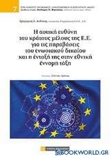 Η αστική ευθύνη του κράτους μέλους της Ε.Ε. για τις παραβάσεις του ενωσιακού δικαίου και η ένταξή της στην εθνική έννομη τάξη