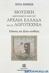 Μουσική εμπνευσμένη από την αρχαία Ελλάδα και τη λογοτεχνία