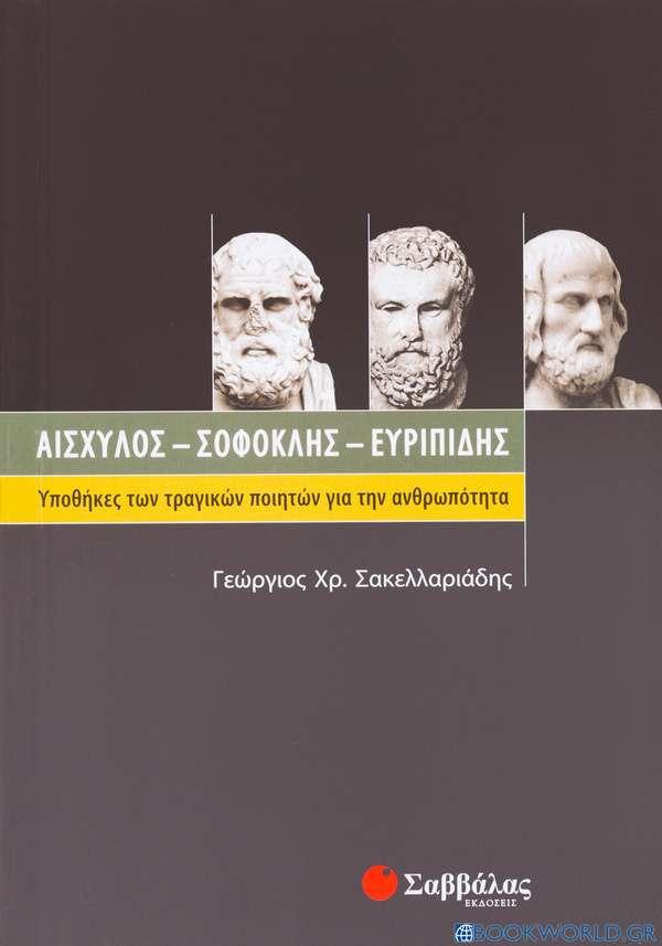 Αισχύλος, Σοφοκλής, Ευριπίδης