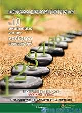 Τα δέκα σκαλοπάτια προς την καλύτερη συμπεριφορά