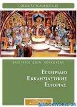 Εγχειρίδιο εκκλησιαστικής ιστορίας