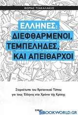 Έλληνες: Διεφθαρμένοι, τεμπέληδες και απείθαρχοι