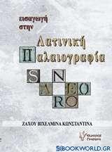 Εισαγωγή στην λατινική παλαιογραφία