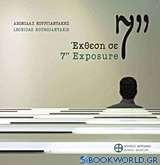 Λεωνίδας Κουργιαντάκης, Έκθεση σε 7''