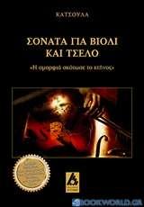 Σονάτα για βιολί και τσέλο