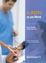 Τα OSCEs με μια ματιά