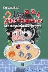 Ζίζης Ζιζηφιολάκης: Και οι εφτά ήταν λαίμαργοι