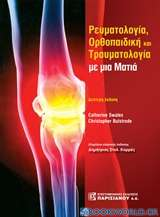 Ρευματολογία, ορθοπαιδική και τραυματολογία με μια ματιά