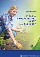 Στοιχεία περιβαλλοντικής ηθικής και βιοηθικής