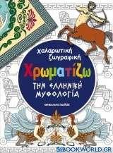 Χρωματίζω την ελληνική μυθολογία