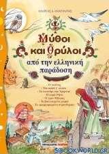 Μύθοι και θρύλοι από την ελληνική παράδοση
