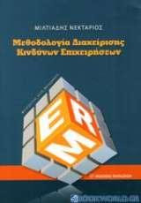 Μεθοδολογία διαχείρισης κινδύνων επιχειρήσεων