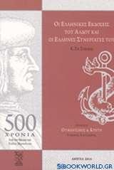 Οι ελληνικές εκδόσεις του Άλδου και οι Έλληνες συνεργάτες του (π. 1494-1515)