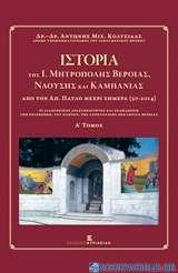 Ιστορία της Ι. Μητρόπολης Βεροίας, Ναούσης και Καμπανίας από τον Απόστολο Παύλο μέχρι σήμερα 50 - 2014