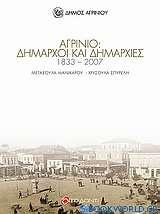 Αγρίνιο: Δήμαρχοι και δημαρχίες 1833 - 2007