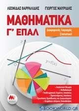 Μαθηματικά Γ' ΕΠΑΛ