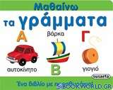 Μαθαίνω τα γράμματα