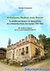 Η ελληνική παιδεία στον Πόντο: Τα εκπαιδευτικά ιδρύματα της Αργυρούπολης και η πνευματική κίνηση στην περιοχή (1723-1923)