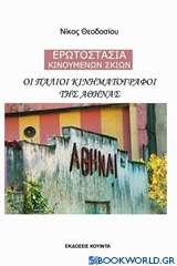 Οι παλιοί κινηματογράφοι της Αθήνας