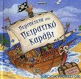 Περιπέτεια στο πειρατικό καράβι