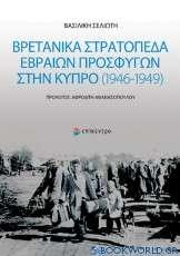 Βρετανικά στρατόπεδα Εβραίων προσφύγων στην Κύπρο (1946-1949)