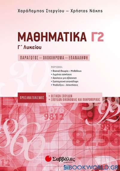 Μαθηματικά Γ' Λυκείου Γ2