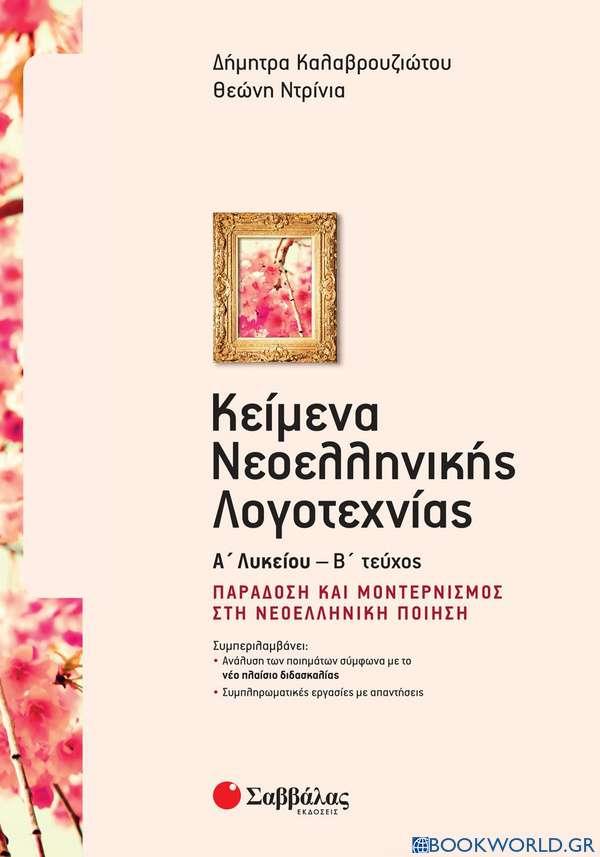 Κείμενα Νεοελληνικής Λογοτεχνίας Α' Λυκείου