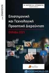 Επιστημονική και τεχνολογική προοπτική διερεύνηση
