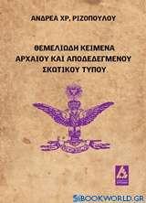 Θεμελειώδη κείμενα αρχαίου και αποδεδεγμένου σκωτικού τύπου