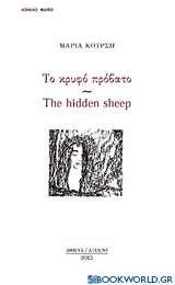 Το κρυφό πρόβατο