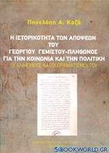 Η ιστορικότητα των απόψεων του Γεώργιου Γεμιστού - Πλήθωνος για την κοινωνία και την πολιτική