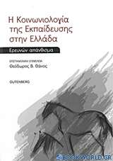 Η κοινωνιολογία της εκπαίδευσης στην Ελλάδα
