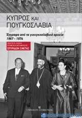 Κύπρος και Γιουγκοσλαβία